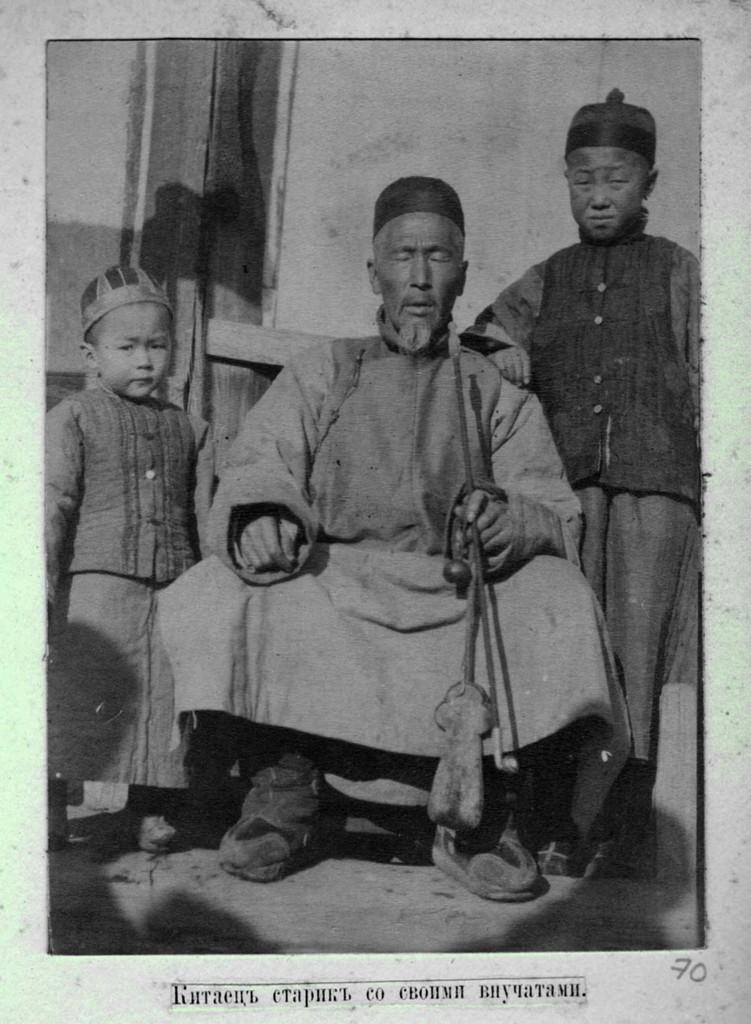 Китаец-старик с внучатами, Амурская область.